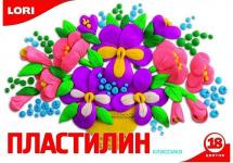 Пластилин Lori Классика 18 цветов