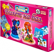 Настольная игра Добрые игрушки Билет на бал + раскраски