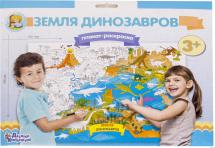 Плакат-раскраска Десятое королевство Земля динозавров