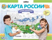 Плакат-раскраска Десятое королевство Карта России