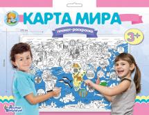 Плакат-раскраска Десятое королевство Карта Мира