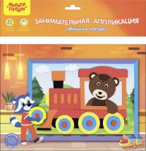 Аппликация Мульти-Пульти Мишка в поезде из мягкого пластика