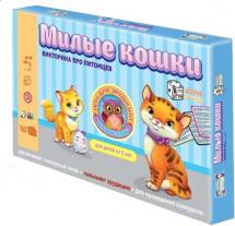 Настольная игра-викторина Добрые игрушки Милые кошки + раскраски