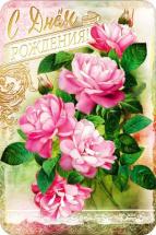 Открытка С днем рождения! Розы 13,8х20,5 см