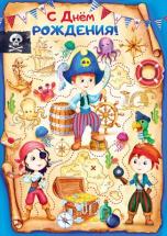 Открытка С днем рождения! Пираты 19,6х27,7 см