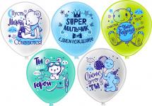 """Воздушный шарик 12""""/30см Super мальчик! 1шт, цвет микс"""