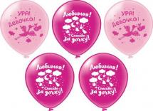 """Воздушный шарик 12""""/30см Новорожденные. Девочка 1шт, цвет микс"""