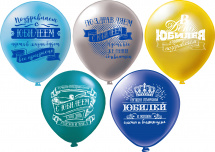"""Воздушный шарик 12""""/30см Юбилей 1шт, цвет микс"""