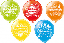 """Воздушный шарик 12""""/30см Поздравляем-2 1шт, цвет микс"""