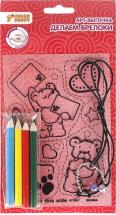 Набор для творчества Color Puppy Арт-выпечка. Брелоки Мишка 1 шт