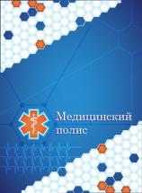 Обложка для Медицинского полиса Кардиограмма