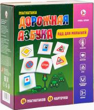 Игра Ракета Дорожная азбука. ПДД для малышей на магнитах