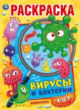 Раскраска УМка Вирусы и бактерии