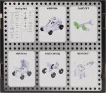 Конструктор металлический Десятое королевство Для уроков труда-2 155 деталей