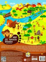 Игра-ходилка Десятое королевство Мир до начала времени