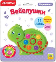 Музыкальная игрушка Азбукварик Веселушки Черепашка