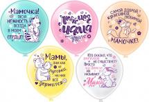 """Воздушный шарик 12""""/30см Мама!"""