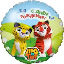"""Воздушный шарик 18""""/46см С днем рождения! Лео и Тиг фольгированный"""