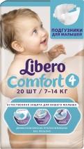 Подгузники Libero Comfort 4 (7-14 кг) 20 шт