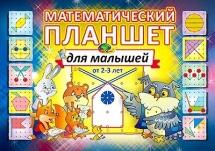 """Альбом """"Математический планшет для малышей"""""""