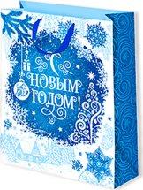 Пакет подарочный С новым годом 26х32 см, синий