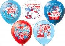 """Воздушный шарик 12""""/30 см С Новым Годом 1 шт, цвет микс"""