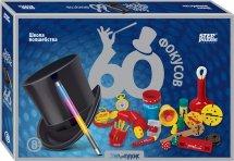 60 фокусов Steppuzle Школа волшебства