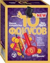 10 фокусов Steppuzle Набор 8
