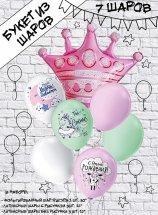 Набор шаров Новорождённые Little Princess 7 шаров
