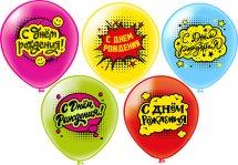 """Воздушный шарик 12""""/30см С Днем Рождения! Комиксы 1шт, цвет микс"""