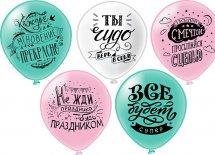 """Воздушный шарик 12""""/30см Для тебя! 1шт, цвет микс"""