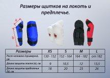 Щитки на предплечье и локоть Leosport пара детские хлопок XS, красный