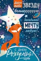 Открытка С Днем рождения Дарю тебе звезду большую 12,2х18,2 см