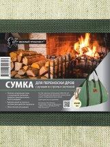 Сумка для переноски дров с ручками из стропы и застежкой, зеленый
