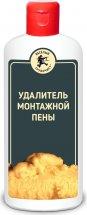 Удалитель монтажной пены Веселый трубочист 250 мл