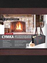 Сумка для переноски дров и топливных брикетов УСИЛЕННАЯ (480*320*220мм), черный + коричневый