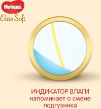 Подгузники Huggies Elite Soft 4 (8-14 кг) 66 шт