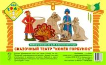 Набор-раскраска Грат Сказочный театр Конёк-горбунок