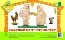 Набор-раскраска Грат Сказочный театр Курочка Ряба