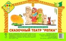 Набор-раскраска Грат Сказочный театр Репка