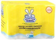Мыло Ушастый нянь хозяйственное с отбеливающим эффектом 4х100 г