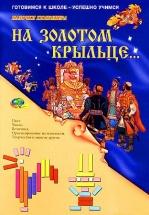 """Альбом """"Палочки Кюизенера - На золотом крыльце сидели"""""""
