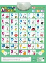 """Электронный плакат """"Говорящая азбука"""", 4 режима, Знаток"""
