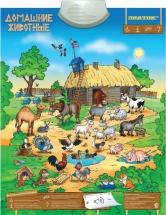 Электронный плакат Знаток Домашние животные