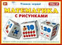 Кубики Стеллар Математика с рисунком 12 шт