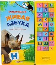 """Книжка """"Говорящая живая азбука"""", Азбукварик"""