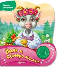 "Книжка ""Волк и семеро козлят"", Цветик-Семицветик, Азбукварик"