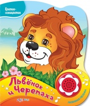 "Книжка ""Львенок и черепаха"", Цветик-Семицветик, Азбукварик"