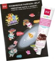Зубная паста Splat Juicy Шоколад 35 мл + Космическая раскраска