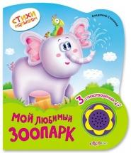 """Книжка """"Мой любимый зоопарк"""", Стихи малышам, Азбукварик"""